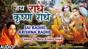 श्रीकृष्ण जन्माष्टमी कीर्तन:जय राधे कृष्ण राधेJai Radhe Krishna Radhe Krishna Bhajan,ANURADHAPAUDWAL