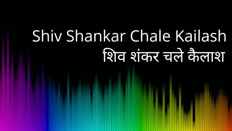 शिव जी भजन लिरिक्स – Shiv Shankar Chale Kailash |शिव शंकर चले कैलाश |Shiv Bhajan |Jai Bhole Nath|Kailash Wale Baba Ki Jai