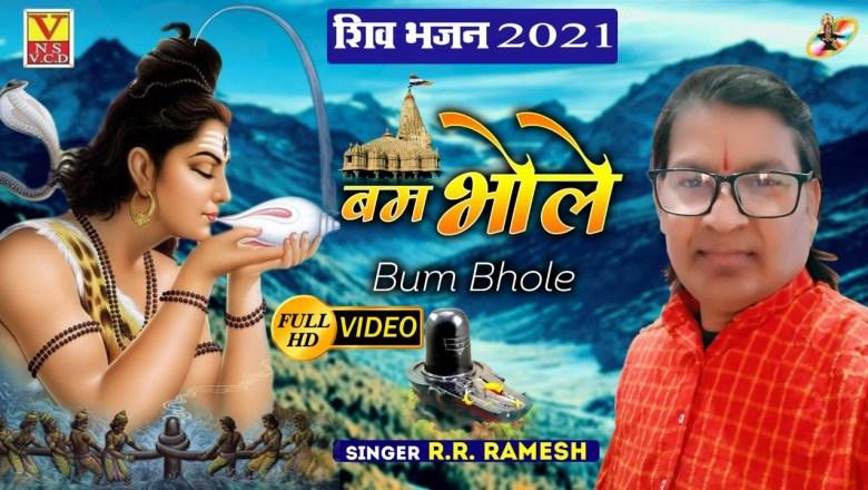 शिव जी भजन लिरिक्स – Lattest Shiv Bhajan 2021   बम भोले    BAM BHOLE    Singer R.R. Ramesh