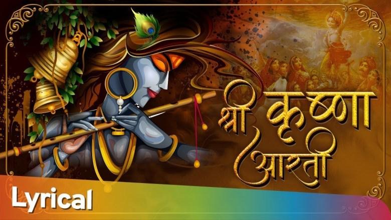 Aarti Kunj Bihari Ki – Very Beautiful Krishna Song – Popular Shri Krishna Aarti