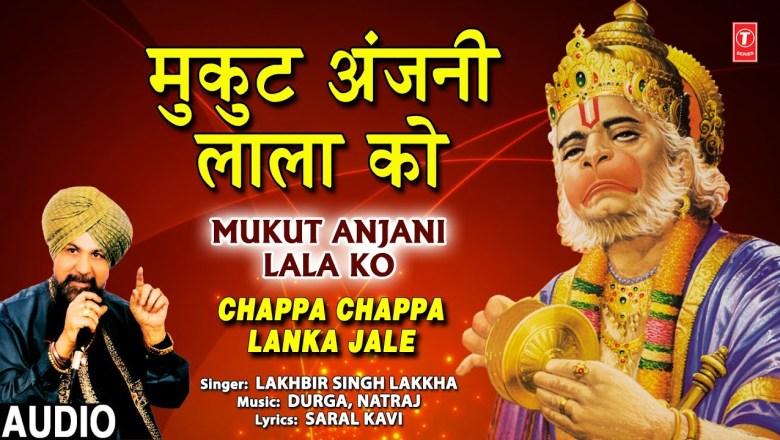 मंगलवार Special हनुमान जी का भजन Mukut Anjani Lala Ko, Hanuman Bhajan I LAKHBIR SINGH LAKKHA