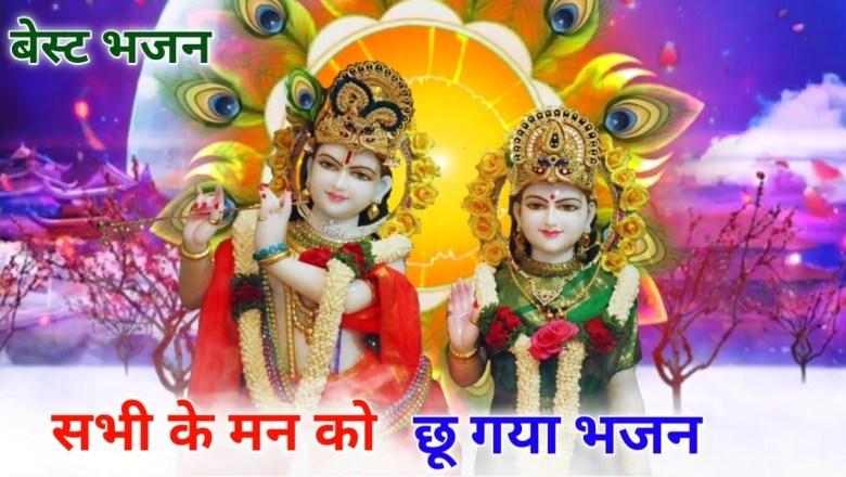 दिल_को_छू_जायेगा_ये_गीत। Best Radhe Krishna Bhajan   Tere Naam ke Pagal Hai   Krishna Bhakti Songs  