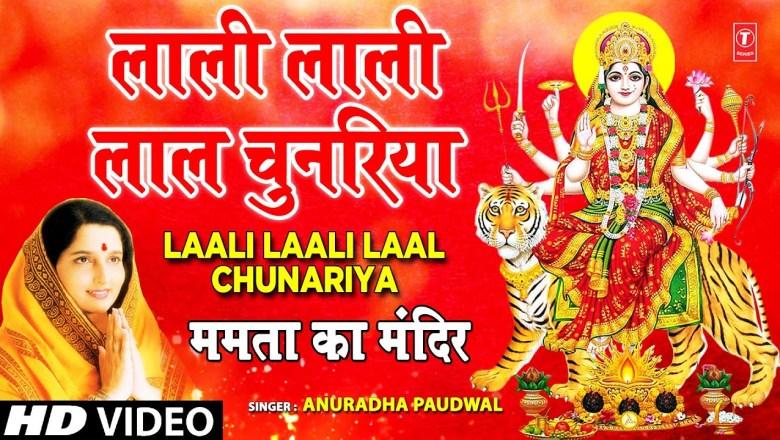 Laali Laali Laal Chunariya [Full Song] By Anuradha Paudwal – Mamta Ka Mandir