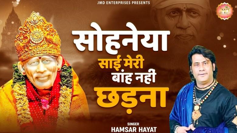 """सोहनेया साईं मेरी बांह नहीं छड़ना { Original Track } Hamsar Hayat – Sai Baba Song : Sai Bhajan """" Sai"""