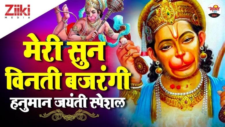 मेरी सुन विनती बजरंगी | हनुमान जयंती स्पेशल | Hanuman Jayanti Special | Hanuman Bhajan| #BhaktiDhara