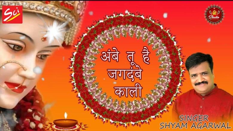 Navratri Special 2021    Ambe Tu Hai Jagdambe Kaali   Shyam Agarwal   Ambe Maa Aarti   Mata Aarti  