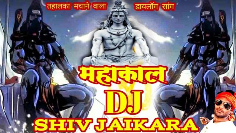 शिव जी भजन लिरिक्स – Har Har Mahadev | Mahakal Dialogue Jaykara | MAHAKAL Dj Remix Song, DjShesh, Bholenath Shiv Bhajan
