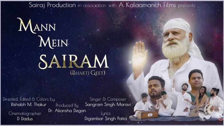 Mann Me Sairam   Sai Bhajan