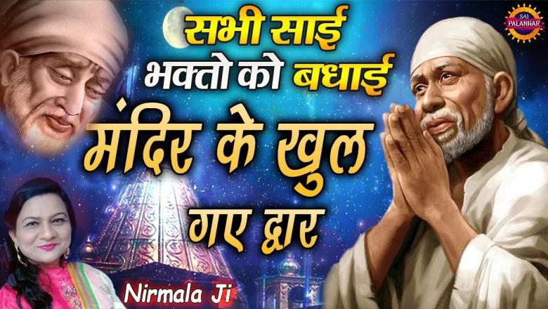 सभी साईं भक्तों को बधाई   मंदिर के खुल गए द्वार   New Sai Bhajan   Nirmala Ji   Happy Navratri
