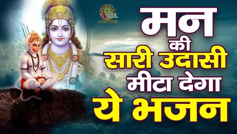 हनुमान और राम जी का इतना प्यारा भजन आज तक नहीं सुना होगा !! #Ram Ki Bajarang Bali Pe Karamath Hogyi#