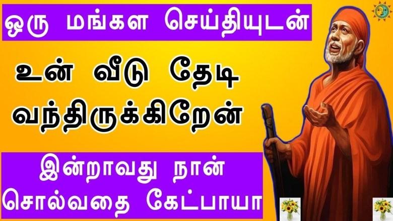 ஒரு மங்கள செய்தியுடன் வந்துள்ளேன்  Shiridi saibaba advice in tamil   Sai appa say's for you
