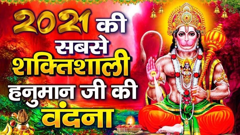 सबसे शक्तिशाली हनुमान वंदना | Hanuman Bhajan 2021 – New Hanuman Bhajan 2021 – Balaji Ke Bhajan 2021