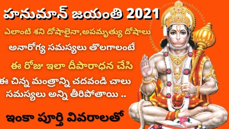 Hanuman jayanti puja vidhanam telugu 2021 |Papular hanuman mantra |hanuman jayanti 2021 |హనుమాన్ పూజ