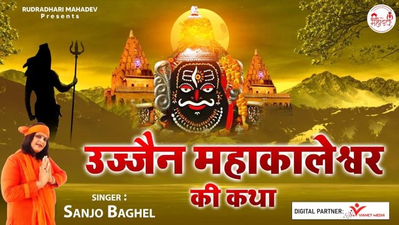 शिव जी भजन लिरिक्स – Ujjain Mahakaleshwer Ki Katha – उज्जैन महाकालेश्वर की कथा – 2021 Latest Shiv Bhajan – Sanjo Baghel
