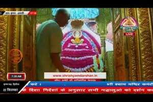 22 सितम्बर 2021 प्रातः श्रृंगार आरती - - श्री श्याम दर्शन - खाटूश्यामजी   Khatu Shyam Aarti
