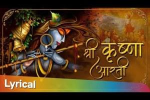 Aarti Kunj Bihari Ki - Very Beautiful Krishna Song - Popular Shri Krishna Aarti