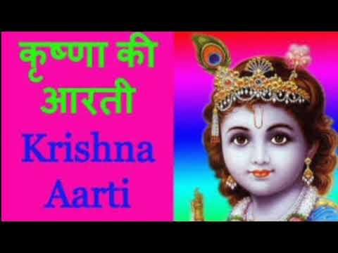 Aarti Kunj Bihari ki #krishna #krishnabhajan #Aarti