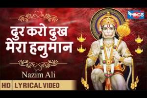 Door Karo Dukh Mera Hanumat   संकट मोचन कृपा करो   Hanuman Bhajan   Shri Hanuman Song   हनुमान भजन
