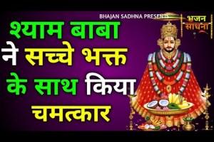 Khatu Shyam Ji Ka Chamatkar - ।। यह विडियो आपके लिए जरूरी है ।।
