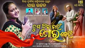 Tuma Bina Nahin Mora Kehi || Sai Baba Bhajan | Swati Sulagna | Odia Bhajan || Riyamusic Bhaktisagar