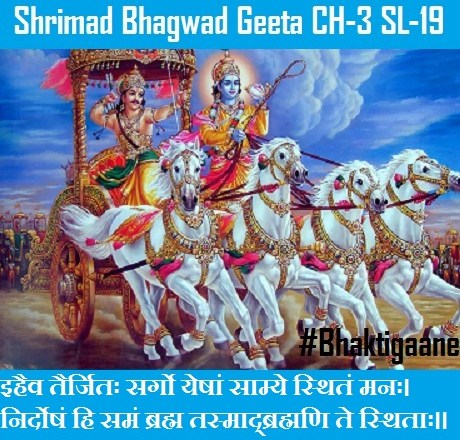Shrimad Bhagwad Geeta Shlok Chapter-5 Shlok-19 ॥ श्रीमदभगवदगीता श्लोक पंचम अध्याय – नवदशन् श्लोक ॥