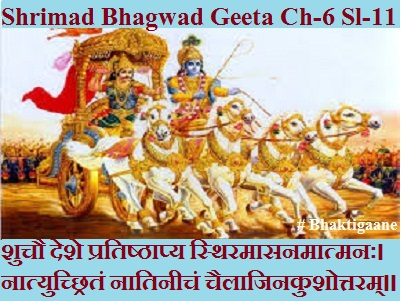 Shrimad Bhagwad Gita Chapter – 6 Shlok-11 श्रीमदभगवद गीता षष्टम अध्याय  एकादश श्लोक