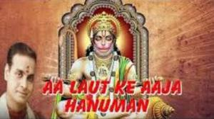 आ लौट के आजा हनुमान || Aa Laut Ke Aaja Hanuman Newest Hanuman Bhajan Full Hindi Lyrics By Manish Tiwari