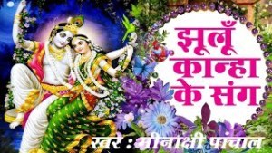 झूला बागान में दवाई दायी हो || Jhoola Bagan Mein Darwayi Dayiho Beautiful Krishna Bhajan Full Hindi Lyrics By Meenakshi Panchal