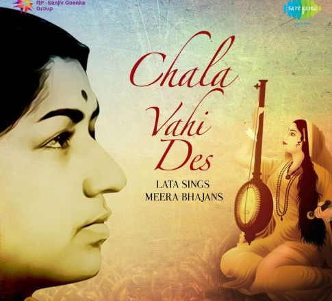 चला वाही देश || Chala Vahi Des Beautiful Meera Bhajan Full Hindi Lyrics By Lata Mangeshkar