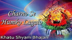 चरणों से हमको लगा लो || Charno Se Humko Laga Lo Latest Khatu Shyam Bhajan Full Hindi Lyrics By Ravi Berival