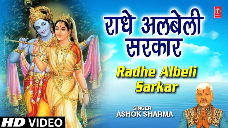 राधे अलबेली सरकार Radhe Albeli Sarkar Lyrics Sing By Ashok Sharma
