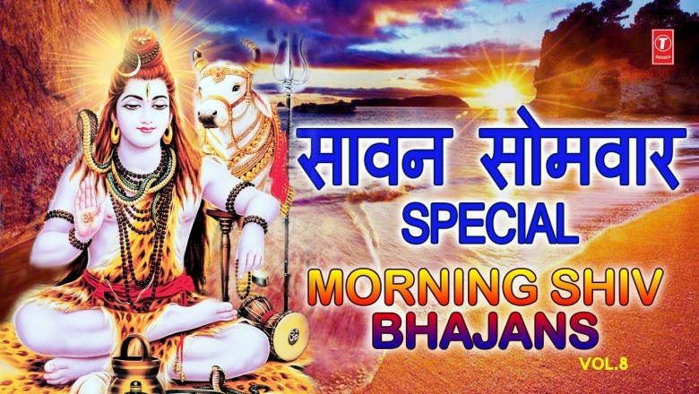 HD Video सावन सोमवार Special I Morning Shiv Bhajans I Monday Morning शिव जी के भजन I Best Collection