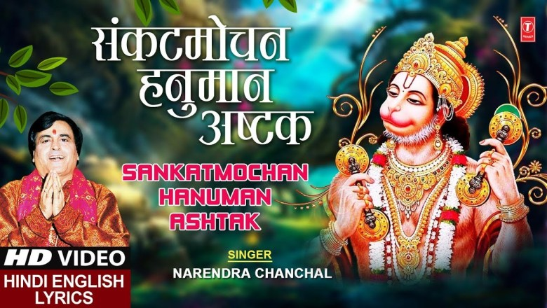 Lyrical HD Video संकटमोचन हनुमान अष्टक, Hanuman Ashtak I Hindi English Lyrics I NARENDRA CHANCHAL I Full HD Video