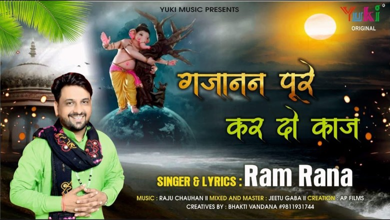 Lyrical HD ram bhajan lyrics गजानन पूरे करदो काज | गणेश चतर्थी Bhajan by Ram Rana (with Lyrics) | Gajanan Pure Kardo Kaaj