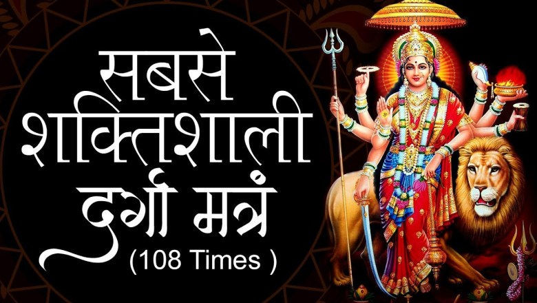 The Most Powerful Durga Mantra | REMOVES ALL OBSTACLES  | Sarva Mangala Mangalye – दुर्गा मंत्र
