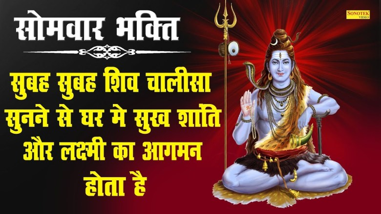 शिव चालीसा, Shiv Chalisa with Hindi, English Lyrics By Shailender Bharti | Popular Shiv Chalisa 2020