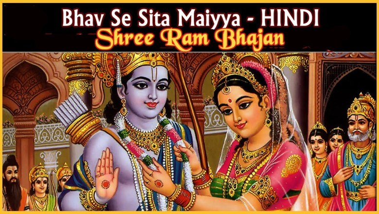 Bhav Se Sita Maiya | Shree Ram Bhajan | With Lyrics Devotional Song