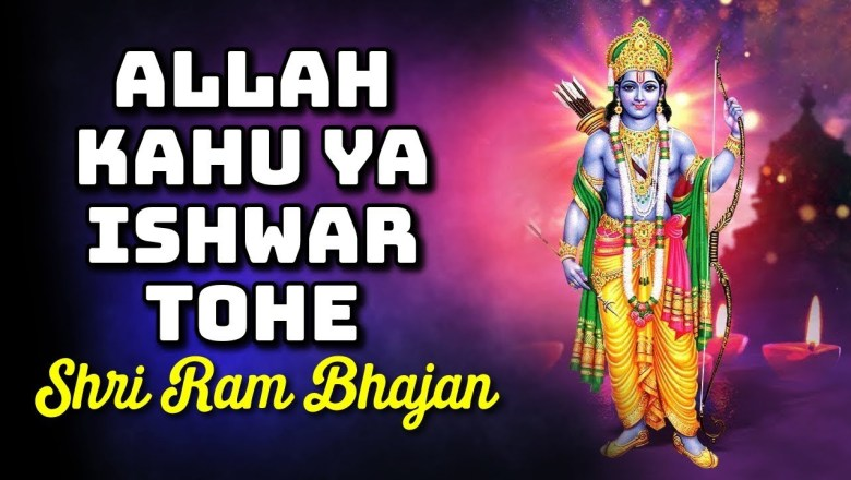 Shri Ram Bhajan with Lyrics – Allah Kahu Ya Ishwar Tohe || Lord Ram Hindi Devotional Song