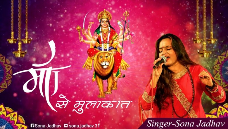 माँ से मुलाकात – New Mata Bhajan By Sona Jadhav – New Navratri Songs