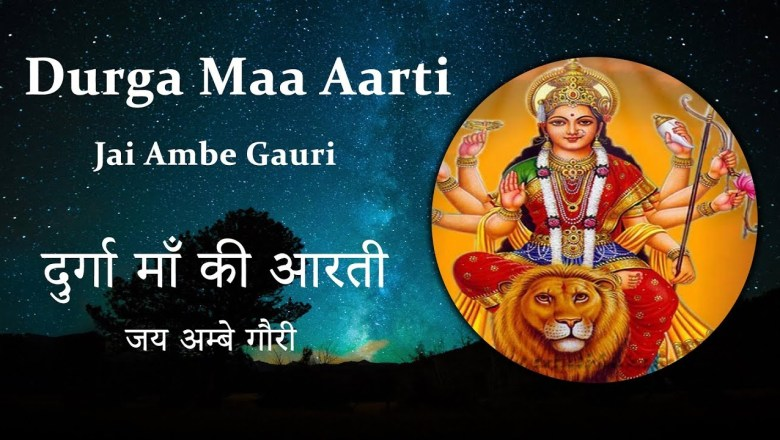 Jay Ambe Gauri Aarti  | Durga Maa Aarti With Hindi & English Lyrics | Navratri Special