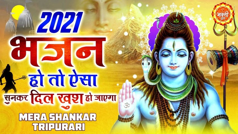 New Bhajan 2021 – Shiv Bhajan 2021 | New Shiv Bhajan 2021 | Latest Shiv Bhajan 2021 – Shiv Song 2021