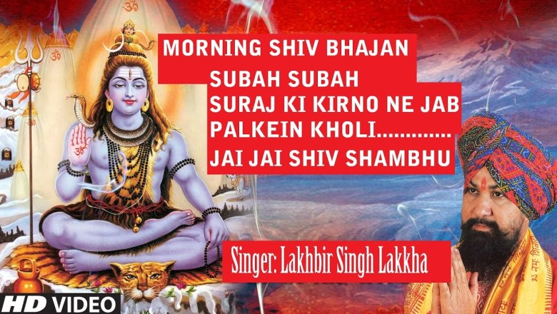 Morning Shiv Bhajan…Subah Subah Suraj Ki Kirno Ne Jab By Lakhbir Singh Lakkha I HD Video I