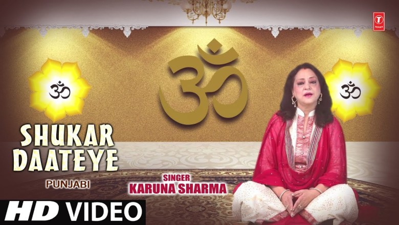 Shukar Daateye I KARUNA SHARMA I Punjabi Shiv Bhajan I Latest Full Hd Video Song