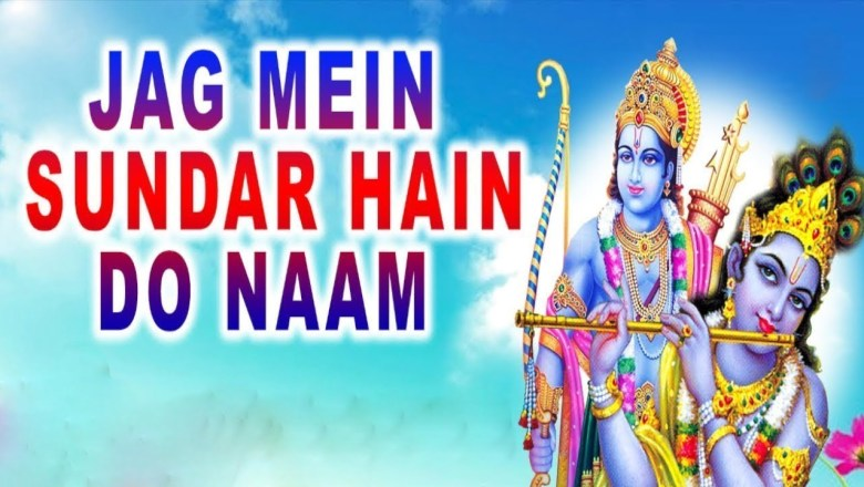 Jag Mein Sundar Hain Do Naam | Beautiful Shri Ram Bhajan