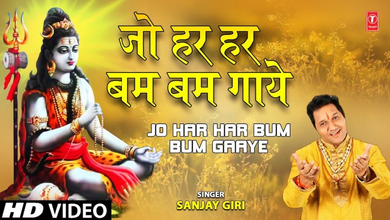 Jo Har Har Bum Bum Gaaye I Shiv Bhajan I SANJAY GIRI I Full HD Video Song