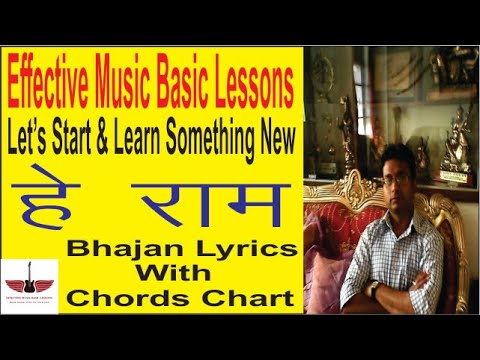 Hey Ram Bhajan Lyrics With Chords Chart By Tony S