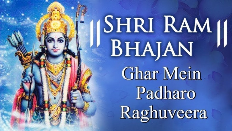 Beautiful Shree Ram Bhajan | Ghar Mein Padharo Raghuveera | Famous Song