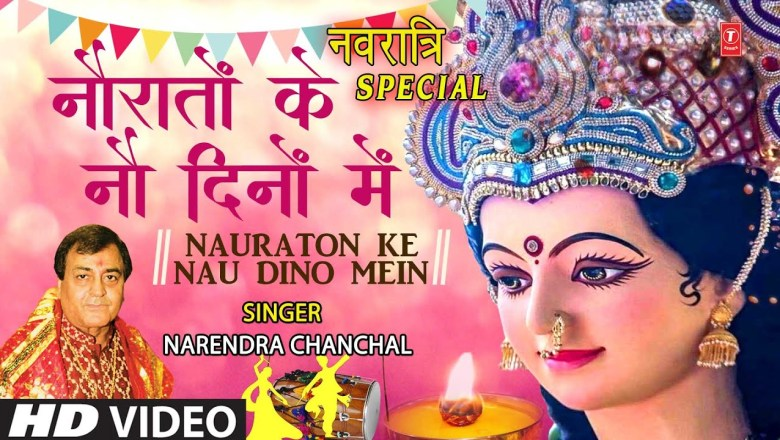 In the Nine Days of Naurats: In the voices of Narendra Chanchal ji, enjoy this song on the auspicious occasion of Naurats  Hindi Bhajan