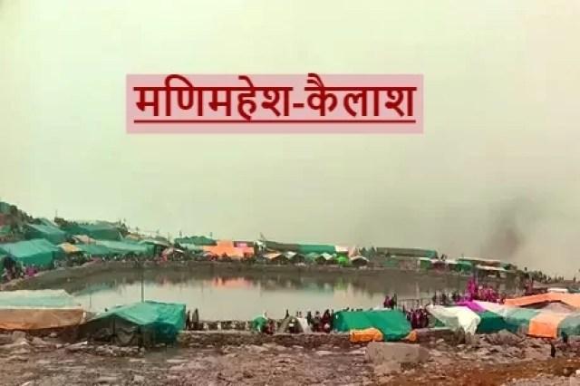 """धार्मिक यात्रा ' मणिमहेश """" एक कैलाश हिमाचल में भी - Manimahesh Yatra"""