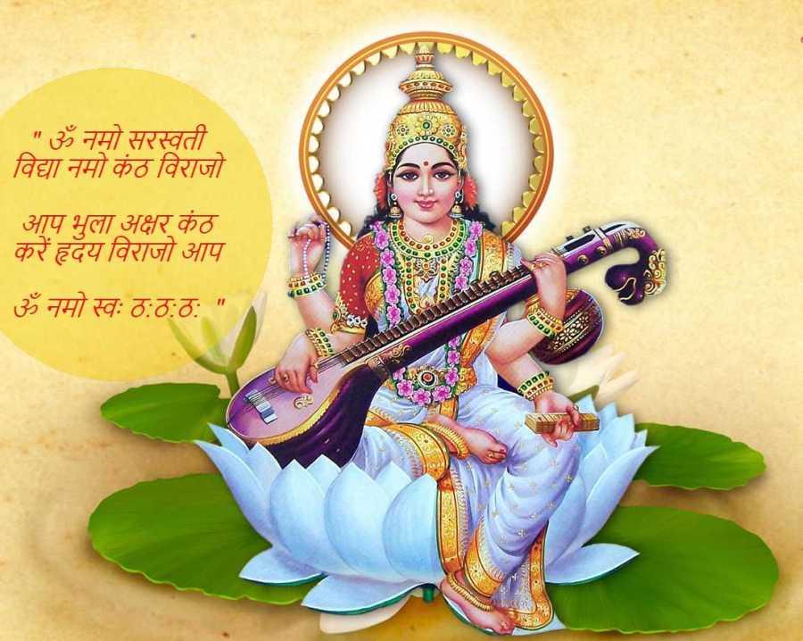 saraswati shabar mantra